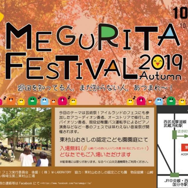 ♪MEGURITA FESTIVAL2019Autumn♪開催のお知らせ