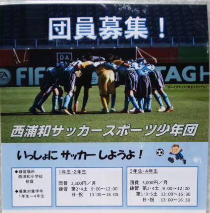 サッカーしたい子 大募集! ← Click⚽️