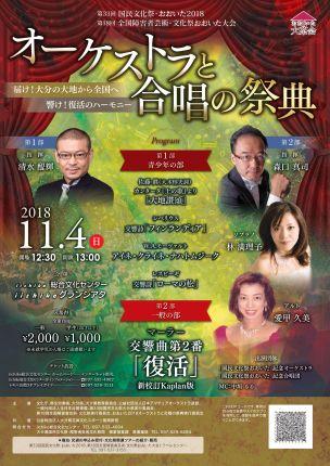 前売券あります!国民文化祭・おおいた2018「オーケストラと合唱の祭典」