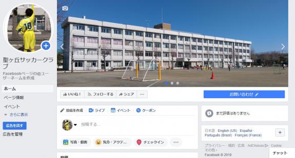 フェイスブック公開しました