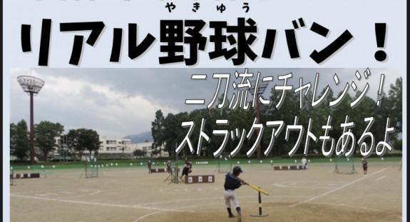 【告知】野球体感ゲーム「リアル野球バン!」(予告)