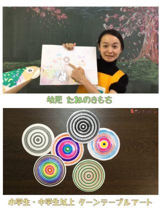 WEB美術教室 アトリエトントン:幼児「たねのきもち」 小学生・中学生以上「ターンテーブルアート」配信中!
