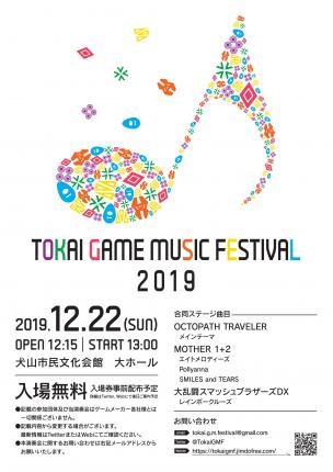 東海ゲームミュージックフェス 開催!