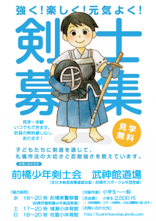剣士募集!!!