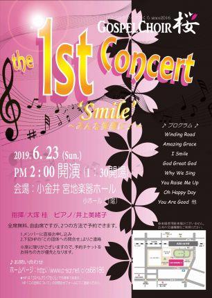 "1st. Concert ""Smile""  ※終了いたしました"