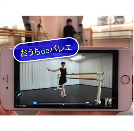 スマホがあなたのバレエの先生になる『おうちdeバレエ団』オーディション