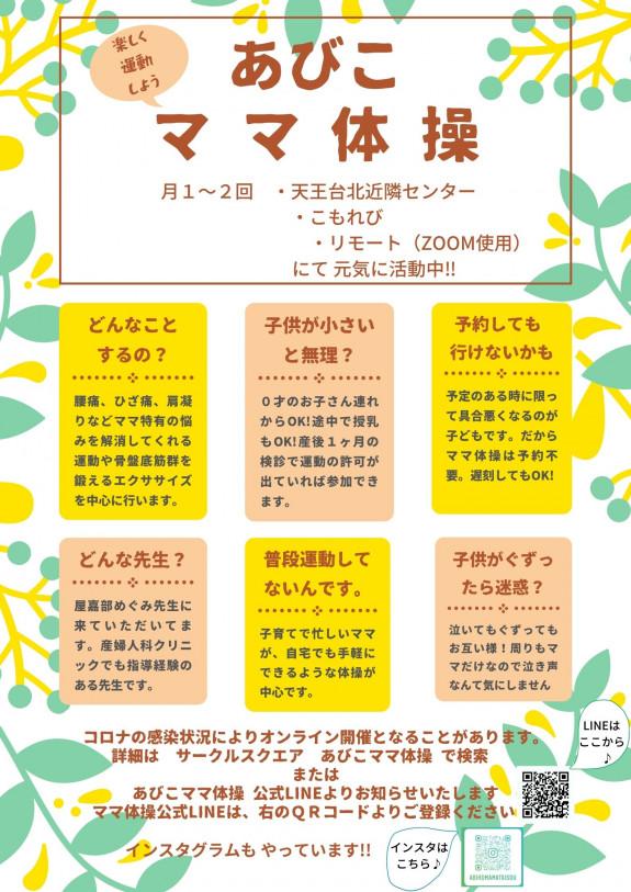 10月19日こもれびにて対面レッスン☆