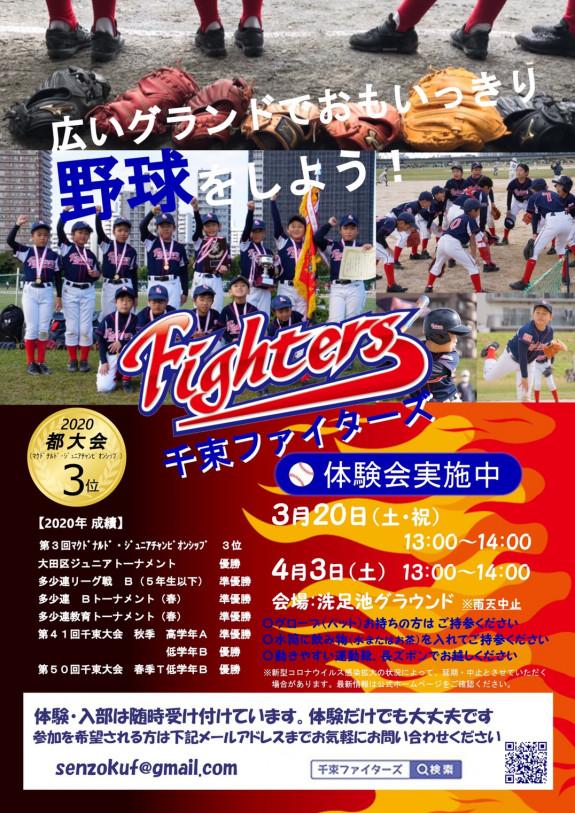 『3月20日、4月3日 体験会』開催のお知らせ。
