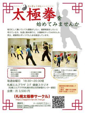 『太極拳を始めてみませんか』 札幌太極拳サークル メンバー募集のご案内
